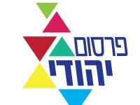 פרסום יהודי